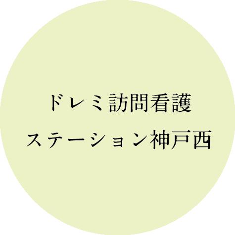 ドレミ訪問看護ステーション神戸西
