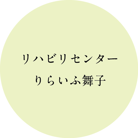 リハビリセンターリライフ舞子