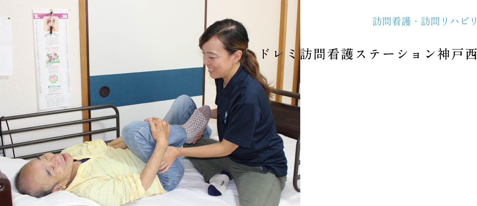 訪問看護・訪問リハビリ ドレミ訪問看護ステーション神戸西